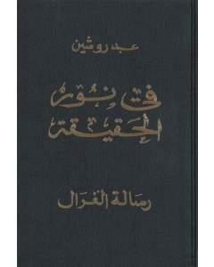 في ضوء الحقيقة، المجلد 1 العربية