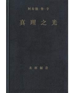 真理之光  圣杯福音, 卷三