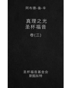 真理之光-圣杯福音, 卷 三(电子书)