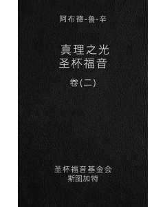 真理之光-圣杯福音, 卷 二(电子书)