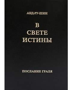 В Свете Истины – Послание Граля, однотомное издание