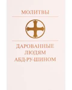Молитвы, дарованные людям Абд-ру-шином