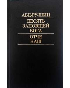 Десять заповідей Бога. Отче наш